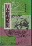 日本航海術史−古代から幕末まで
