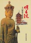 企画展 明王院−その歴史と文化