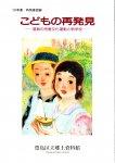 特別展 こどもの再発見−豊島の児童文化運動と新学校