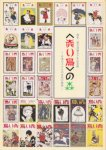 鈴木三重吉没後五十年記念展 〈赤い鳥〉の森−日本の子どもの文化の源流