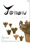 JOMON Vol.5 特集・火焔型土器群<img class='new_mark_img2' src='//img.shop-pro.jp/img/new/icons5.gif' style='border:none;display:inline;margin:0px;padding:0px;width:auto;' />