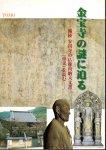 金宝寺の謎に迫る−備後安国寺の仏像内納入文書(重文)を読む