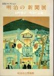 羽島コレクション 明治の新聞展−同時展示 明治の瓦版