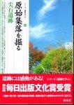 シリーズ「遺跡を学ぶ」004 原始集落を掘る・尖石遺跡
