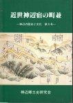 近世神辺宿の町並−神辺の歴史と文化 第9号