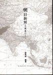 朝日新聞と東亜の人々