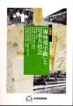 企画展 「海外邦字紙」と日系人社会
