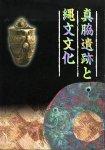 特別展 真脇遺跡と縄文文化