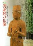 自然と信仰にはぐくまれた−美並村の仏像