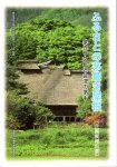 ふるさとの茅葺き屋根−家作り文化と会津の茅手[企画展報告書]