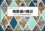 和歌浦の風景−カラーでよむ「紀伊国名所図会」