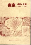 東京 成長と計画1868−1988/TOKYO: Urban Growth and Planning 1868-1988 2冊