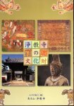 浄教寺の文化財