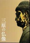 瀬戸内の十字路 三原の仏像展図録 三原の仏像
