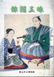 企画展 俳諧三昧−俳句がはこぶ江戸文化