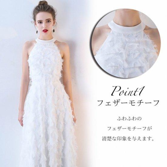 1169ba94f26e4 ふわふわフェザー ホルターネック ウェディングドレス 花嫁 カラードレス ...