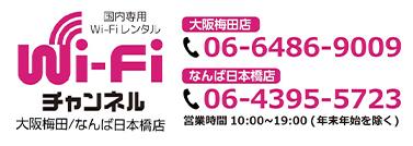 Wi-Fiチャンネル 大阪梅田店