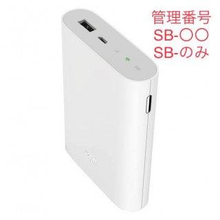 【延長】Battery Wi-Fi MF855(管理番号SB-○○)
