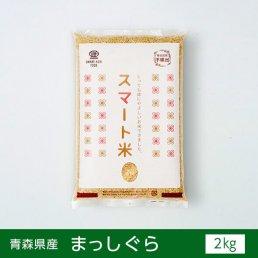 【秋の味覚キャンペーン32%OFF】スマート米 青森県産 まっしぐら 2kg [白米/玄米/無洗米玄米]【送料無料】