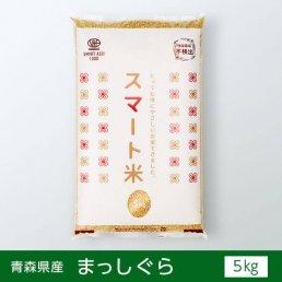 【秋の味覚キャンペーン34%OFF】スマート米 青森県産 まっしぐら 5kg [白米/玄米/無洗米玄米]【送料無料】