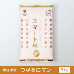 スマート米2020(19年度産米)スマート米青森県産 つがるロマン 5kg [白米/玄米/無洗米玄米]【送料無料】