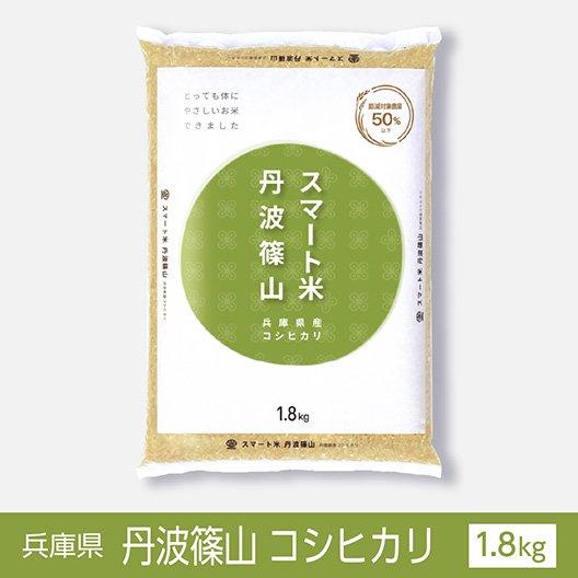 スマート米2021(20年度産米)スマート米 丹波篠山 コシヒカリ 1.8kg