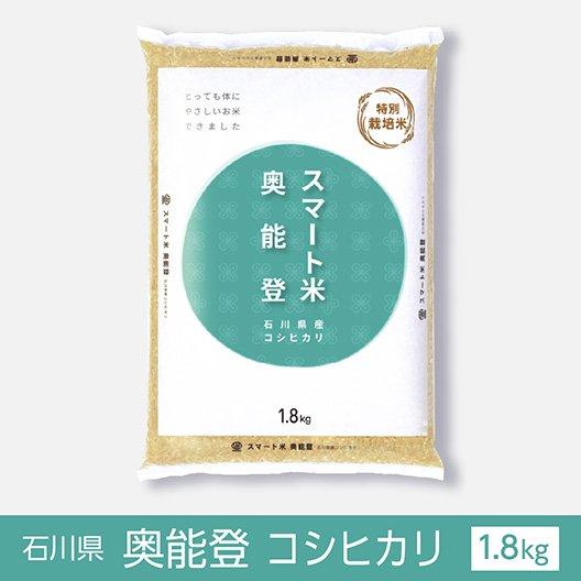 スマート米2021(20年度産米)スマート米 奥能登 石川県産 コシヒカリ 1.8kg