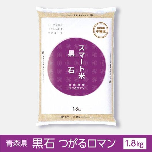 スマート米2021(20年度産米)スマート米 黒石 つがるロマン 1.8kg