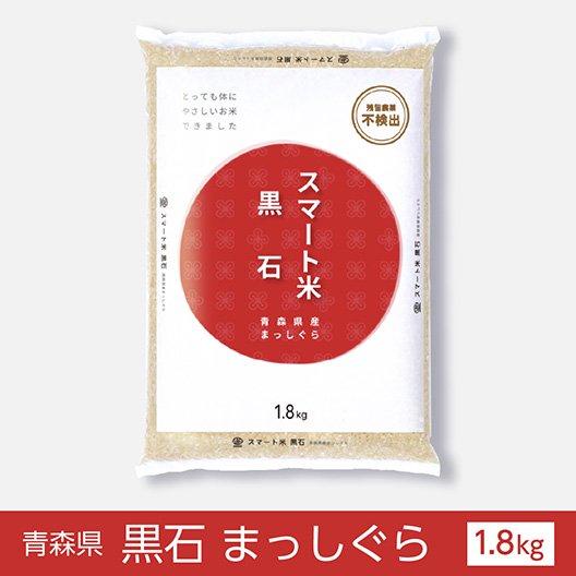 スマート米2021(20年度産米)スマート米 黒石 まっしぐら 1.8kg