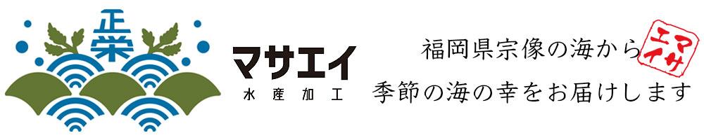 栄養たっぷり!福岡県宗像から海の幸の贈り物【株式会社マサエイ水産加工】