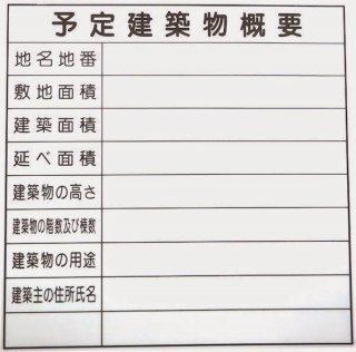 予定建築物概要-埼玉県-