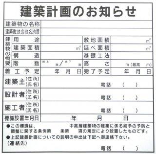 建築計画のお知らせ-東京都-