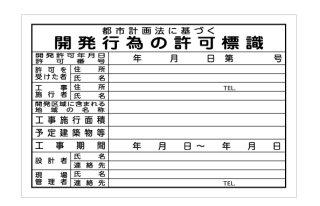 開発行為の許可標識-埼玉県-