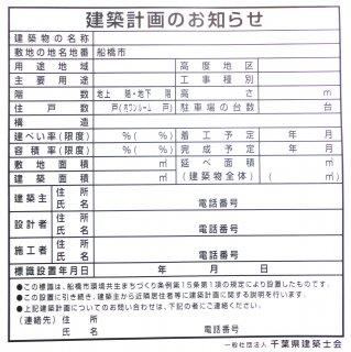 千葉県仕様-建築計画のお知らせ(事前公開板・船橋市用)