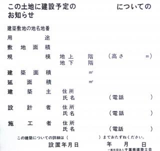 千葉県仕様-建築計画のお知らせ(事前公開板・その他用)