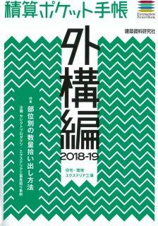 積算ポケット手帳 外構編 2018-19