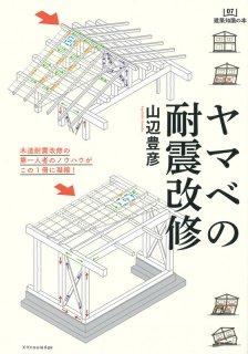 ヤマベの耐震改修