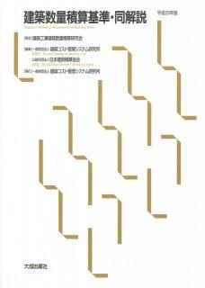 平成29年版 建築数量積算基準・同解説
