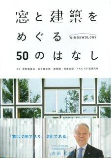 窓と建築をめぐる50のはなし