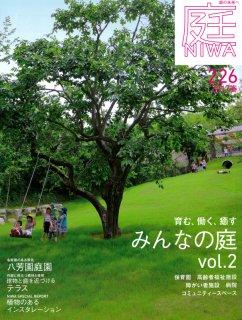 庭 2017年春 No.226 育む、働く、癒す みんなの庭vol.2