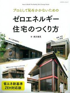 プロとして恥をかかないためのゼロエネルギー住宅のつくり方 省エネ新基準・ZEH対応版