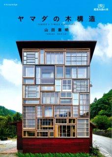 ヤマダの木構造(建築知識の本 03)