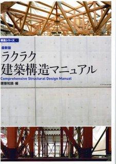 最新版 ラクラク建築構造マニュアル