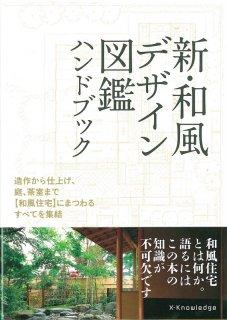 新・和風デザイン図鑑ハンドブック