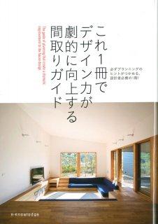 これ1冊でデザイン力が劇的に向上する間取りガイド