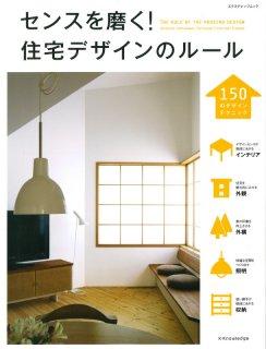 センスを磨く! 住宅デザインのルール