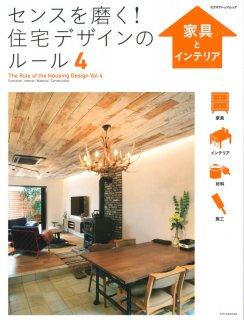 センスを磨く! 住宅デザインのルール4 家具とインテリア