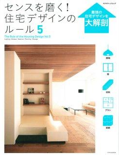 センスを磨く!住宅デザインのルール(5) 最強の住宅デザインを大解剖