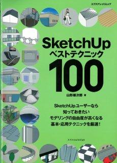 Sketch Up ベストテクニック100