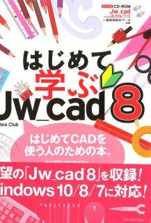 はじめて学ぶJw_cad 8